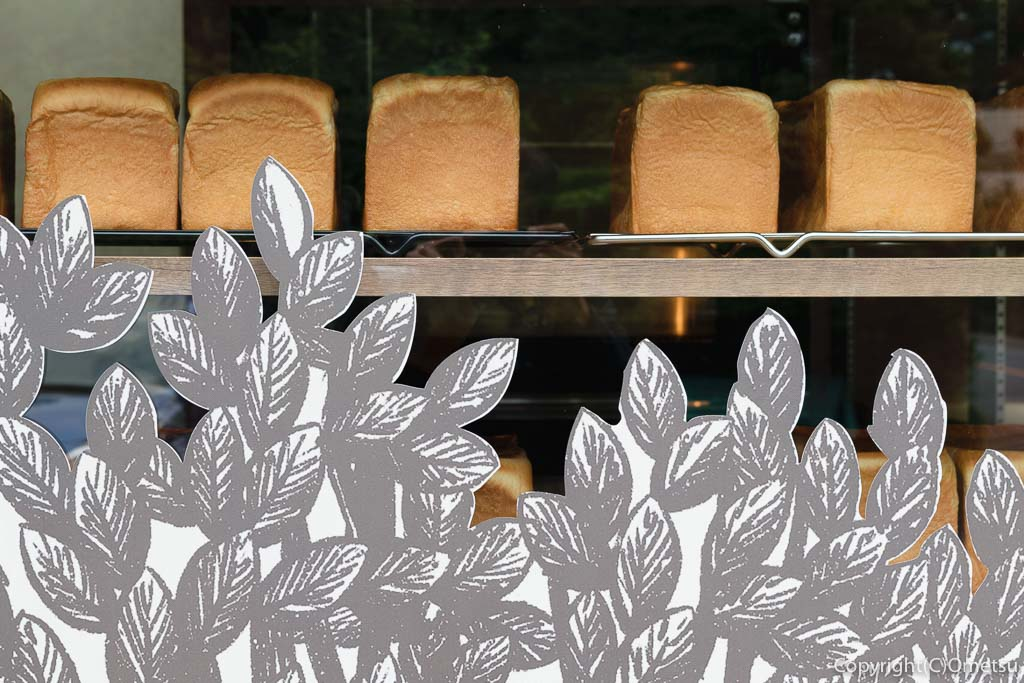奥多摩町・古里駅近くの「山のぱ〜ん屋 森のダンス」の高級食パン