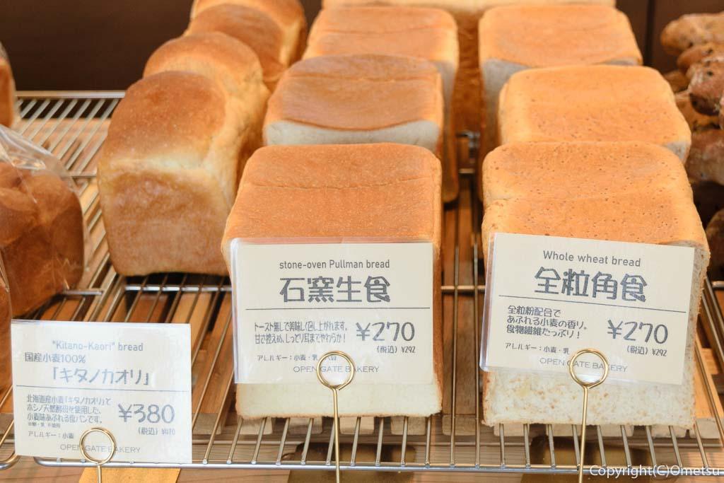 羽村市のパン店・オープンゲートベーカリー(OPEN GATE BAKERY)のキタノカオリ、石窯食パン、全粉角食