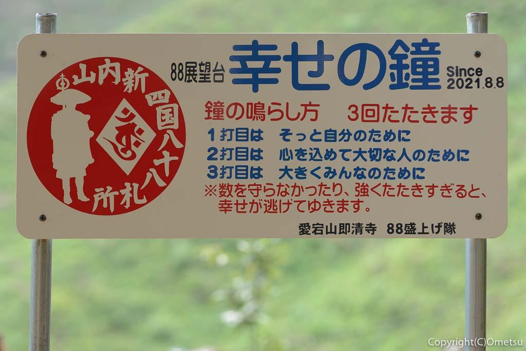 青梅市・即清寺の山内新四国八十八ヵ所・霊場の展望台の「幸せの鐘」の看板