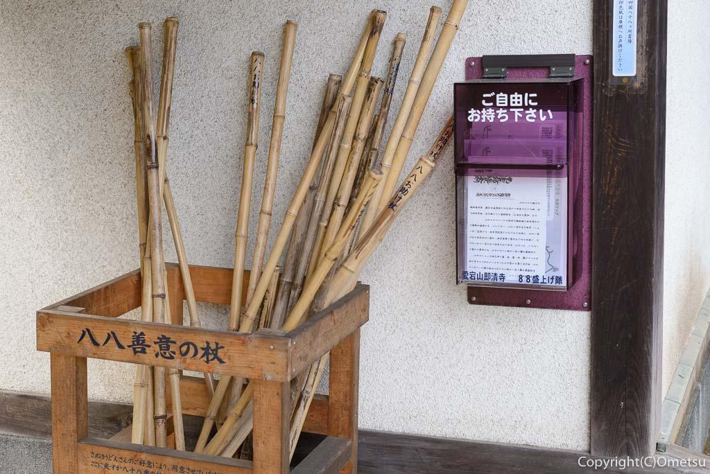 青梅市・即清寺の山内新四国八十八ヵ所・霊場の、杖