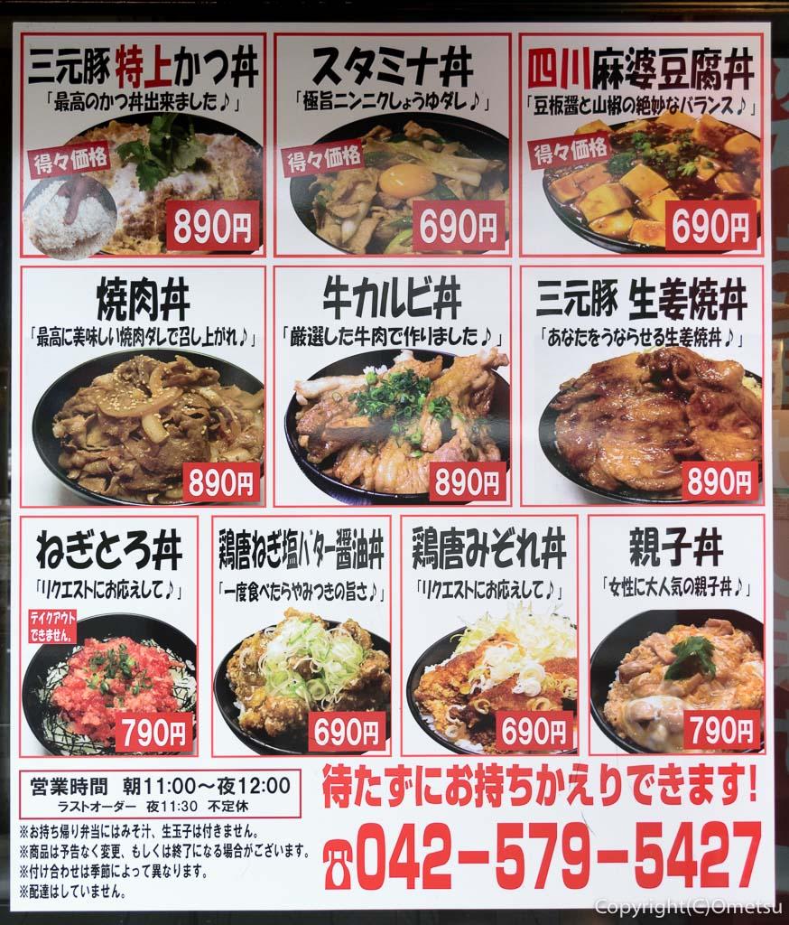 羽村市・小作台の丼専門店、味里丼のメニュー