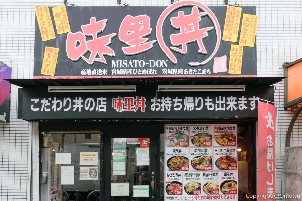羽村市・小作台の丼専門店、味里丼