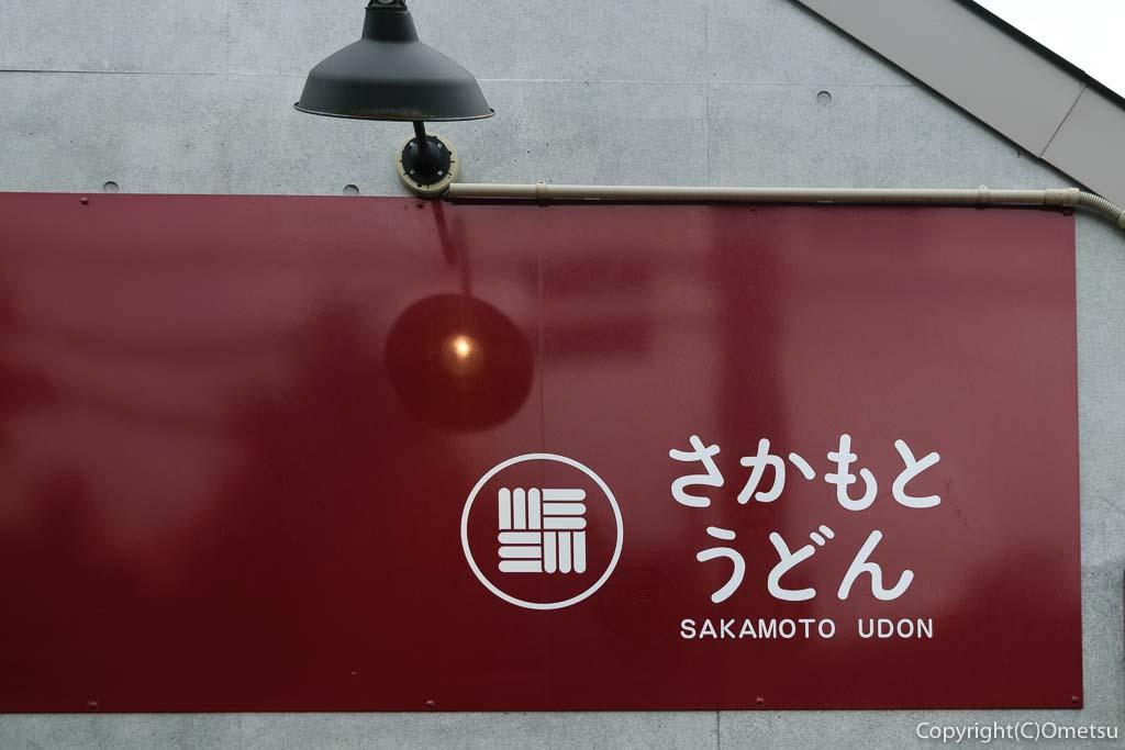 羽村市「手打ちうどん さかもと」の看板
