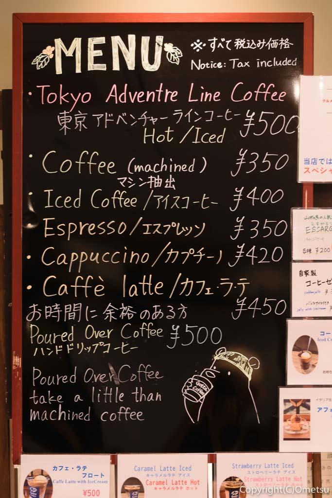JR青梅線・奥多摩駅・ポートおくたま、Gotta Coffee(ガタコーヒー)のメニュー