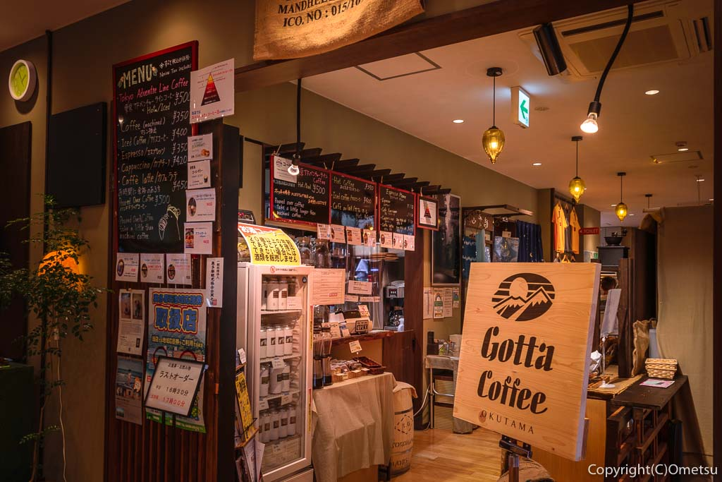 JR青梅線・奥多摩駅・ポートおくたま、Gotta Coffee(ガタコーヒー)