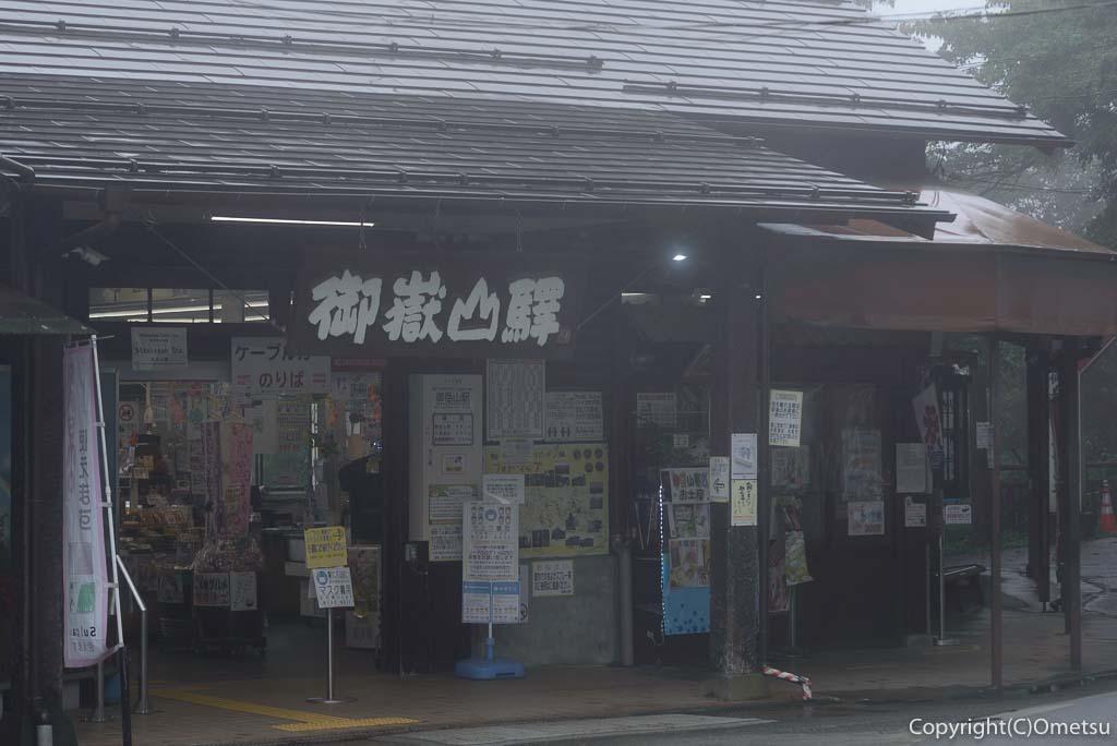 青梅市・御岳登山鉄道の御岳山駅(山頂駅)