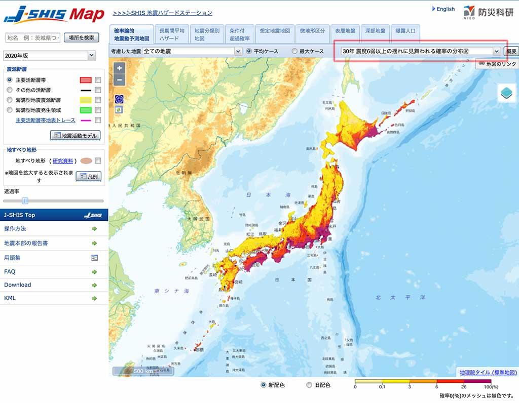J-SHIS Map 防災化研 の操作方法(確率的地震動予測地図)