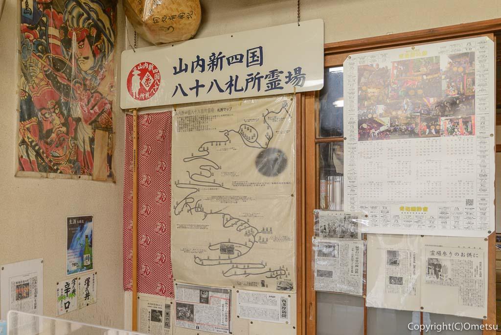 青梅市「手打ちうどん さぬき」店内の、山内新四国八十八ヶ所霊場の案内