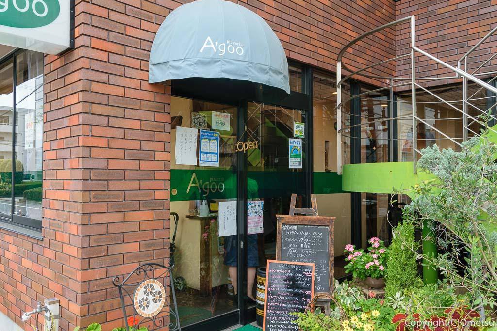 福生市役所近くのレストラン、A'goo(ア・グー)