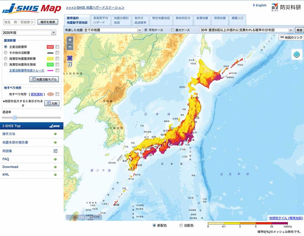 J-SHIS Map 防災化研・Webサイトの使い方