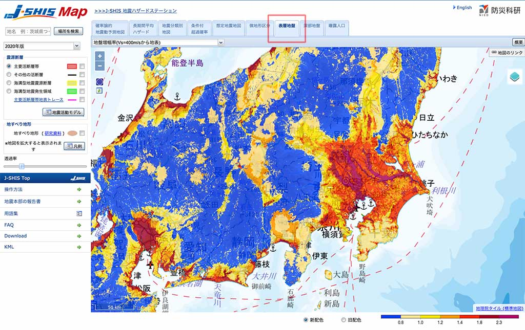 J-SHIS Map 防災化研 の操作方法(表層地盤増幅率)